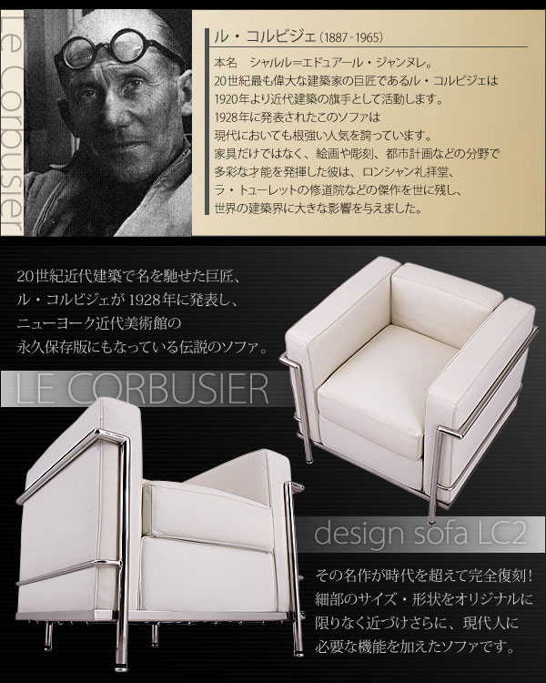 コルビュジェ Le Corbusier 2P リビング ソファー リプロダクト ミッドセンチュリー 最高級ソファ - aimcube画像2
