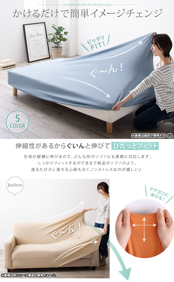 伸びるカバー ソファーカバー フィットカバー 洗濯機可 - aimcube画像2