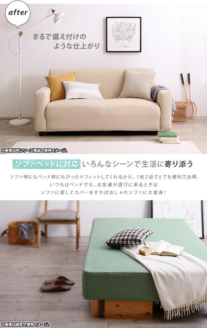ソファカバー ソファベッド用 洗えるカバー 鹿の子ニット カバー - エイムキューブ画像3