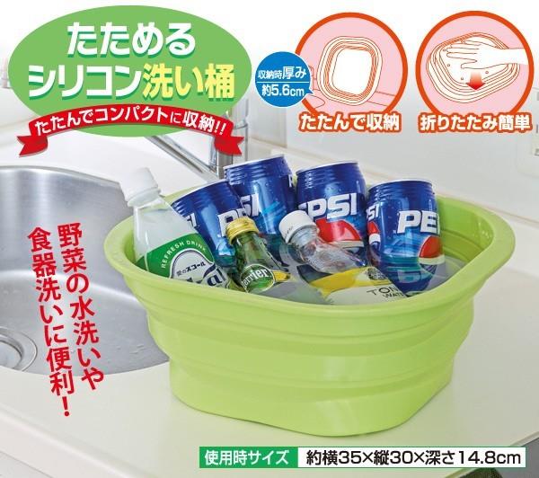 シリコン洗い桶 折り畳み洗い桶 たためる洗い桶 コンパクト収納 オケ - エイムキューブ画像1