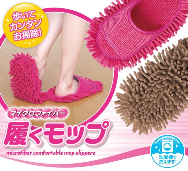 おそうじスリッパ2個セット 桃色 ピンク ブラウン 床拭きスリッパ マイクロファイバーモップスリッパ - aimcube画像2