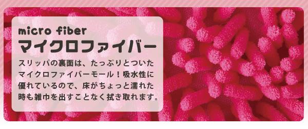 2足セット 新モップスリッパ 桃色 ピンク ブラウン お掃除スリッパ 大掃除用 お掃除アイディアグッズ 掃除用品 - エイムキューブ画像7