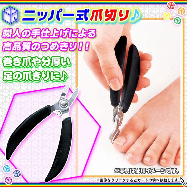 爪切り ニッパー 巻爪 ニッパー爪切り ネイル ニッパー型 ツメきり ソフトグリップ 巻き爪 - エイムキューブ画像1