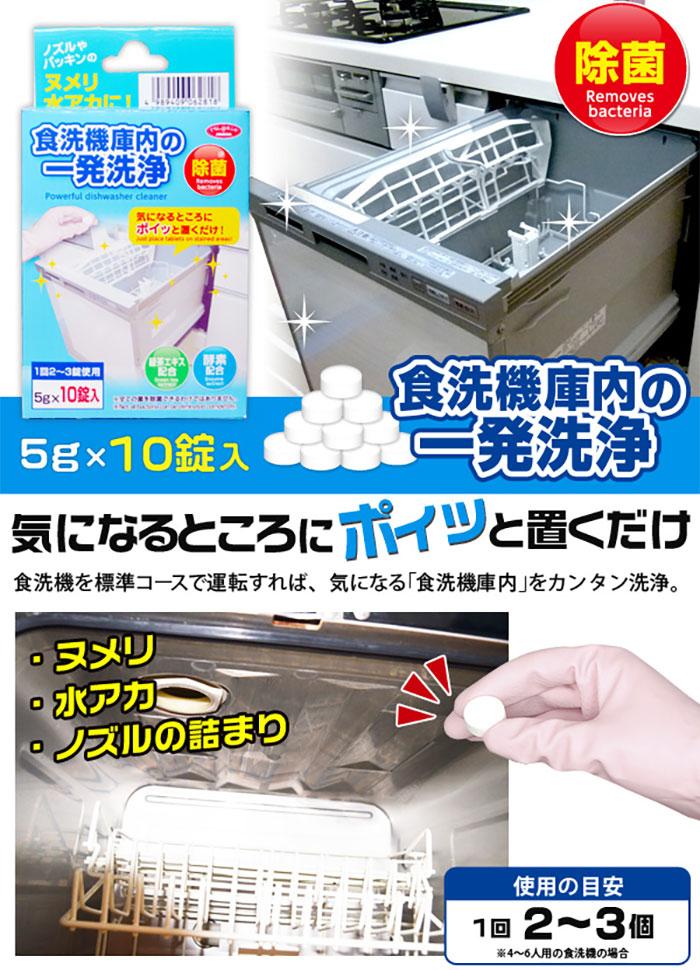 食器洗い機 洗浄 除菌 ヌメリ 水アカ ノズル詰まり 約5回分 - aimcube画像2