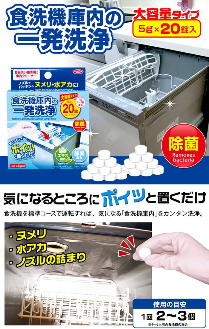 食器洗い機 洗浄 除菌 ヌメリ 水アカ ノズル詰まり 約10回分 - aimcube画像2