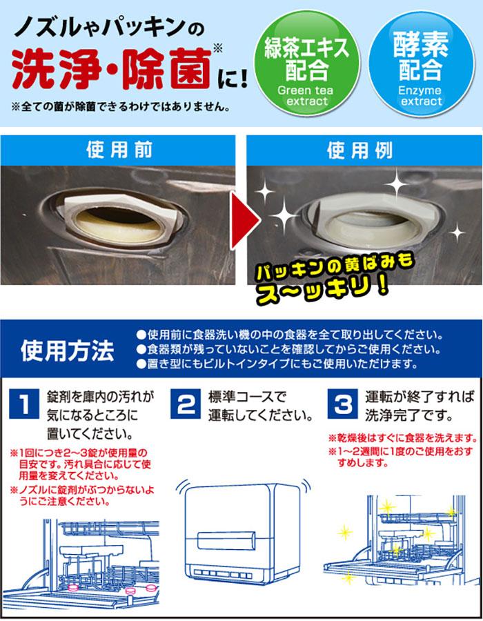 自動食洗機 クリーナー 庫内洗浄 緑茶エキス 酵素配合 一発洗浄 - エイムキューブ画像3