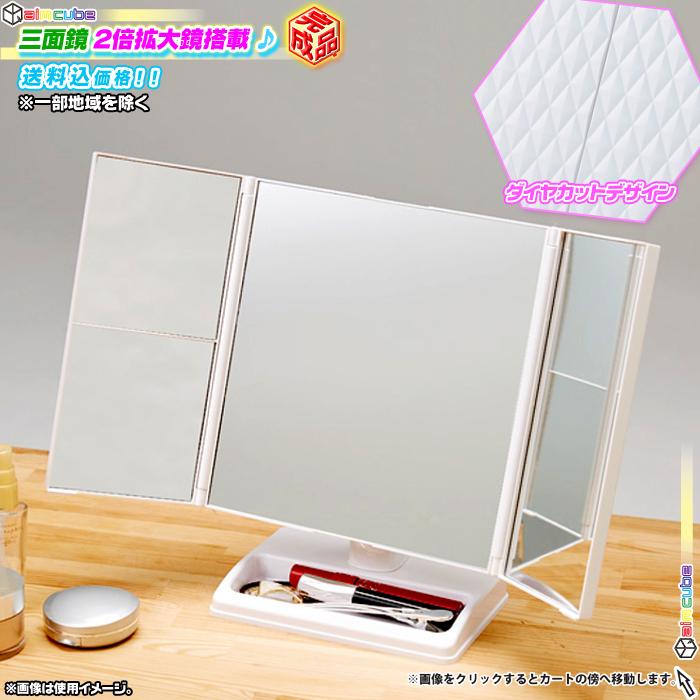 三面鏡 2倍拡大鏡付 360度回転 卓上ミラー メイクアップミラー 化粧鏡 - エイムキューブ画像1