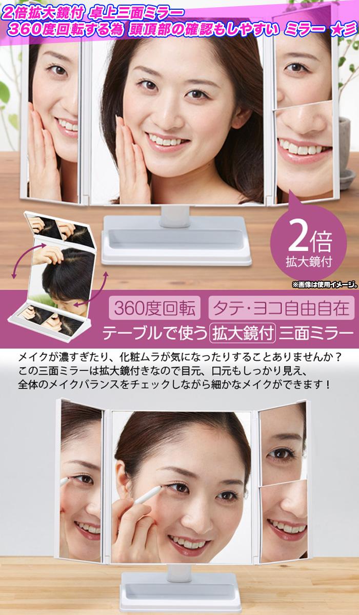 化粧ミラー メイクミラー 三面ミラー 置き鏡 角度調節可能 - aimcube画像2