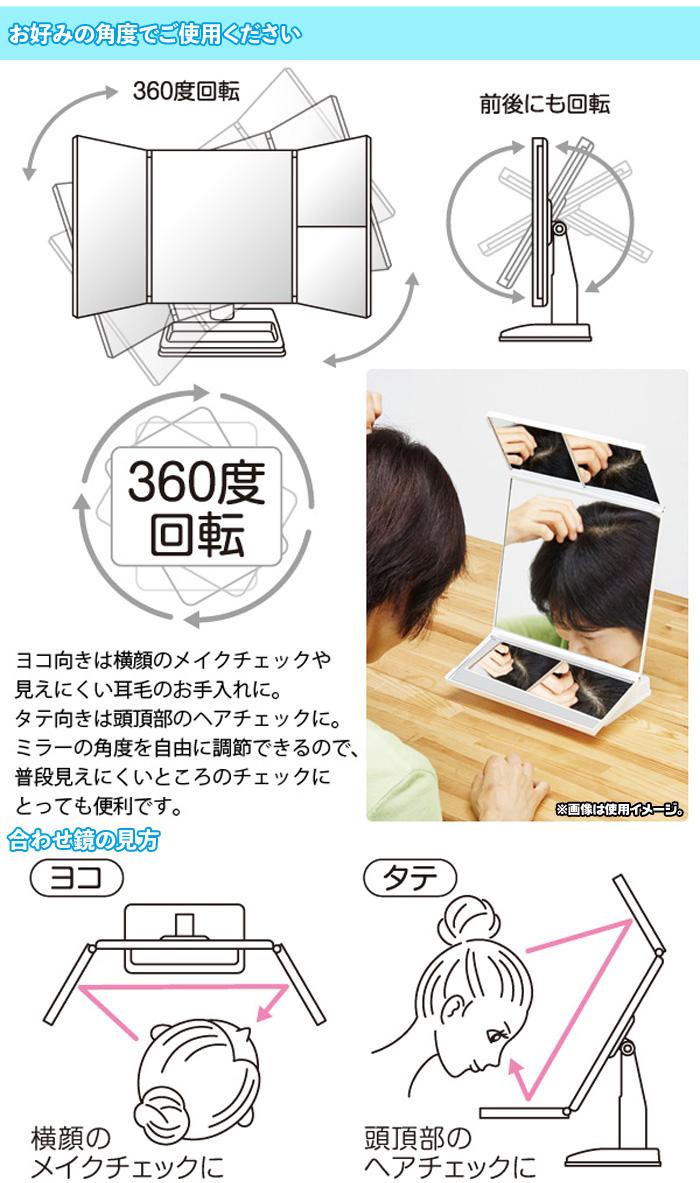 三面鏡 2倍拡大鏡付 360度回転 卓上ミラー メイクアップミラー 化粧鏡 - エイムキューブ画像3
