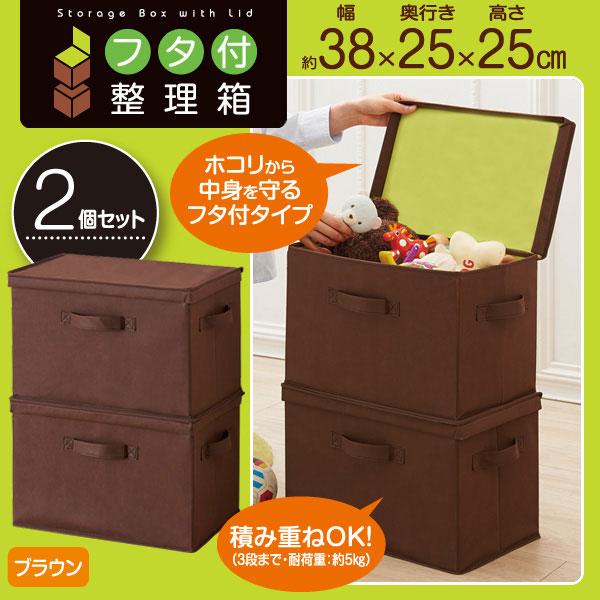 フタ付カラーボックス 整理箱 2個セット 収納BOX 出し入れ簡単 フタ付カラーボックス - エイムキューブ画像1
