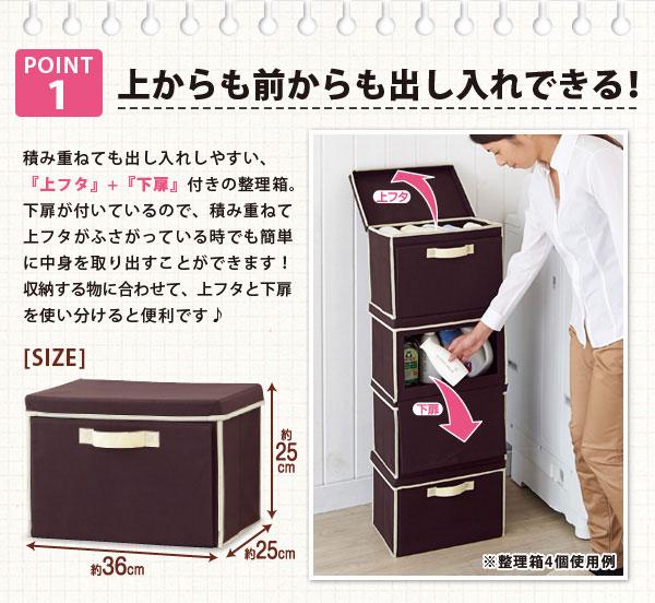 木芯入り整理箱 下扉 収納グッズ 整理箱 2個セット 収納BOX 出し入れ簡単 下扉式 整理箱 - エイムキューブ画像3