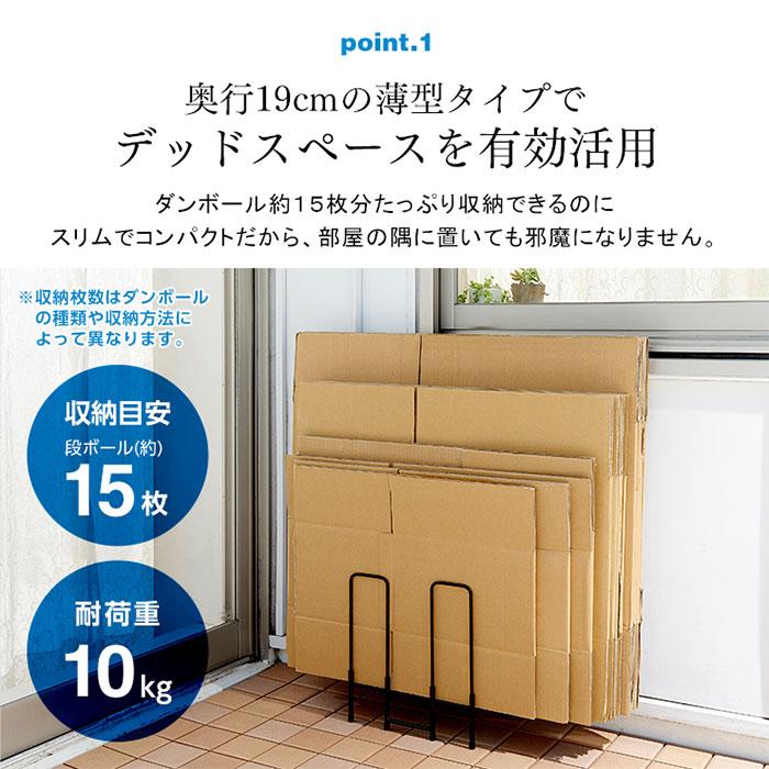 ダンボールストッカー 段ボールストッカー 紙袋ストッカー ダンボールスタンド - エイムキューブ画像3