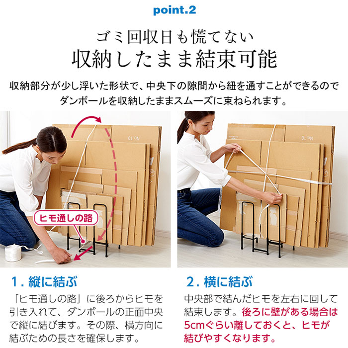 ダンボール収納 段ボール収納 段ボールスタンド 収納 梱包 ヒモ通し路 - aimcube画像4