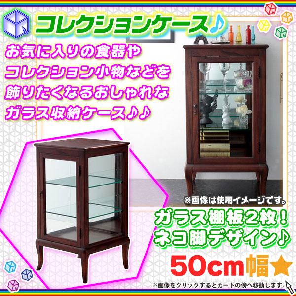 コレクションケース 3段 幅50cm ガラスケース フィギュア収納 ガラス棚 収納棚 ショーケース - エイムキューブ画像1