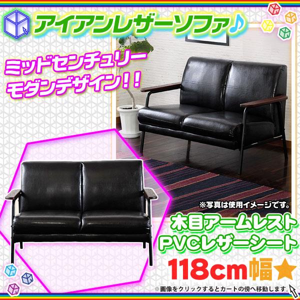 レザーソファ ラウンジソファ 二人掛け用 ソファ ブラック アンティーク調 モダンデザイン アームチェア 2P - エイムキューブ画像1