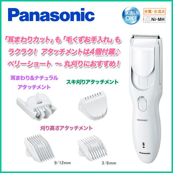 Panasonic 電動バリカン 散髪用 4段階調節 ショートヘア用 耳まわりを誰でも簡単にカット - エイムキューブ画像1