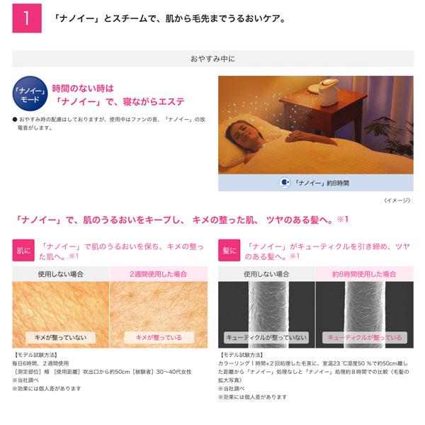 スチーマー Panasonic ナノケア 寝ながらエステ フェイスケア 美容 エステ アロマ リラックス プレゼント - エイムキューブ画像3