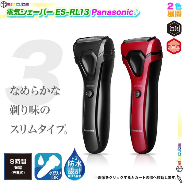 髭剃り 電気シェーバー Panasonic ラムダッシュ ES-ST39 電動シェーバー 充電 髭剃り男性用 - エイムキューブ画像1