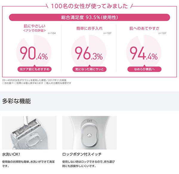 レディースシェーバー Panasonic サラシェ ES-WL40 女性用むだ毛処理 - エイムキューブ画像5