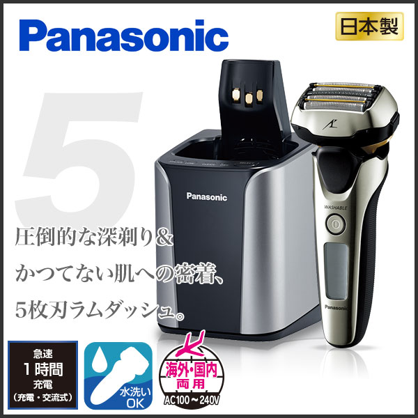 Panasonic ラムダッシュ ES-LV9A 髭剃り 電気シェーバー 電動シェーバー 5枚刃 全自動洗浄 充電器 シェーバー - エイムキューブ画像1