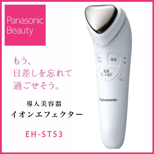 導入美容器 Panasonic イオンエフェクター 温感タイプ EH-ST53 スキンケア 美容 美顔 - エイムキューブ画像1