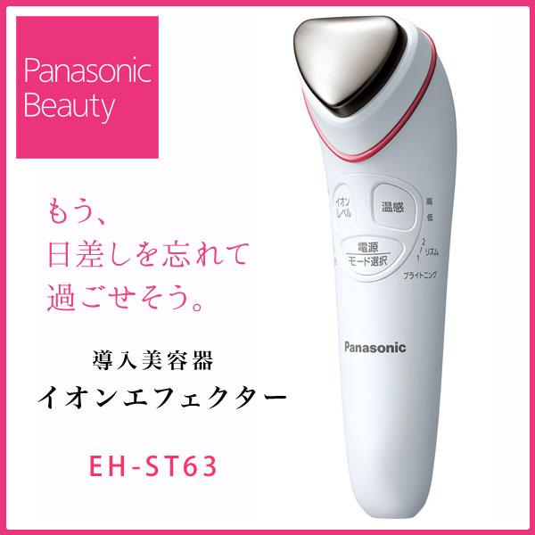 導入美容器 Panasonic イオンエフェクター 温感タイプ EH-ST63 スキンケア 美容 美顔 - エイムキューブ画像1