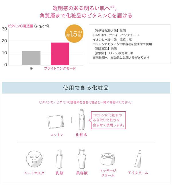 導入美容器 Panasonic イオンエフェクター 温感タイプ EH-ST63 スキンケア 美容 美顔 - エイムキューブ画像3
