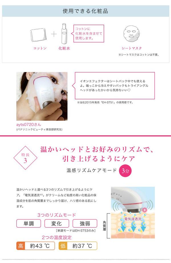 導入美容器 Panasonic イオンエフェクター 温感タイプ EH-ST63 スキンケア 美容 美顔 - エイムキューブ画像5