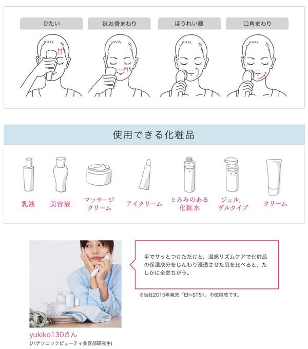 導入美容器 Panasonic イオンエフェクター 温感タイプ EH-ST63 スキンケア 美容 美顔 - エイムキューブ画像7