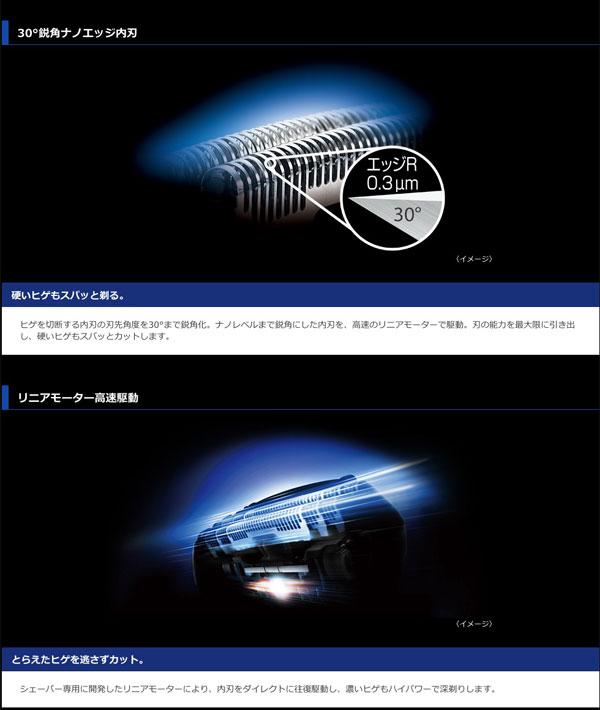 髭剃り 電気シェーバー Panasonic ラムダッシュ ES-ST39 電動シェーバー 充電 髭剃り男性用 - エイムキューブ画像5