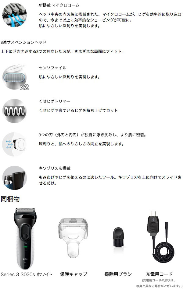 髭剃り 電気シェーバー BRAUN 3020s ホワイト 3枚刃 シェーバー 完全防水設計 シェーバー - エイムキューブ画像3