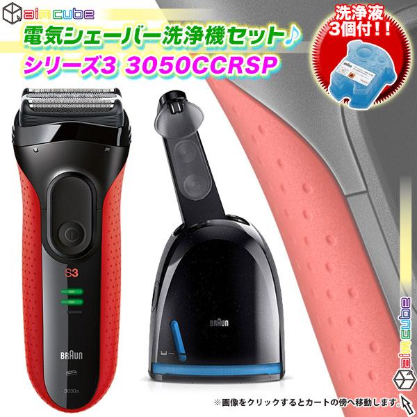 髭剃り 電気シェーバー BRAUN 3020s ブラック 3枚刃 シェーバー 完全防水設計 シェーバー - エイムキューブ画像1