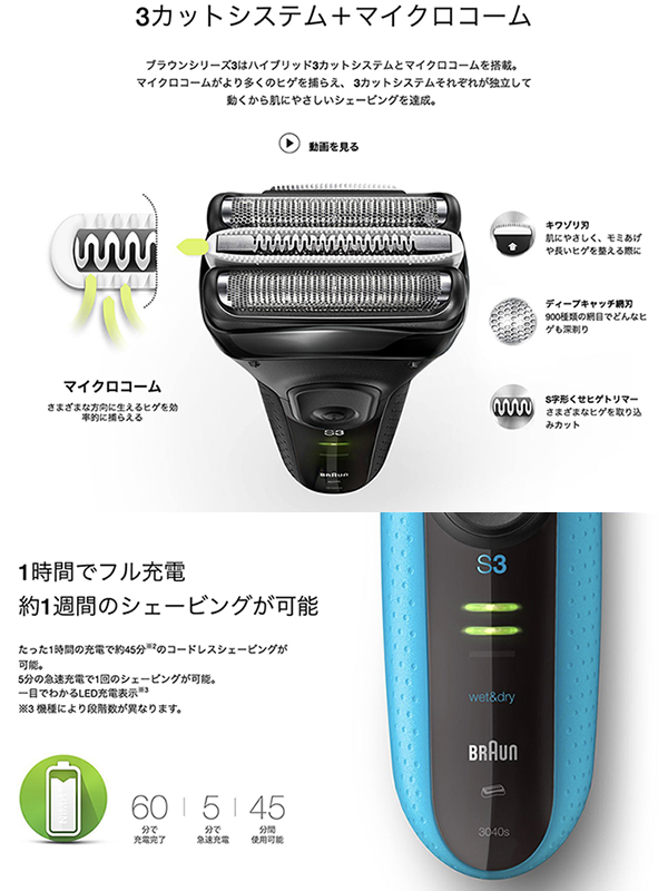 髭剃り 電気シェーバー BRAUN 3020s ブラック 3枚刃 シェーバー 完全防水設計 シェーバー - エイムキューブ画像3
