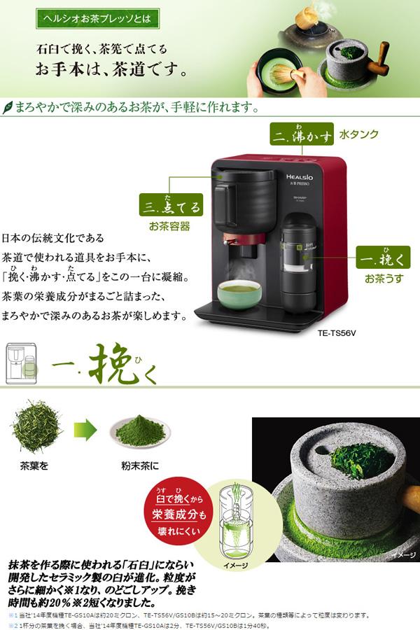 シャープ お茶メーカー ヘルシオお茶プレッソ - aimcube画像3