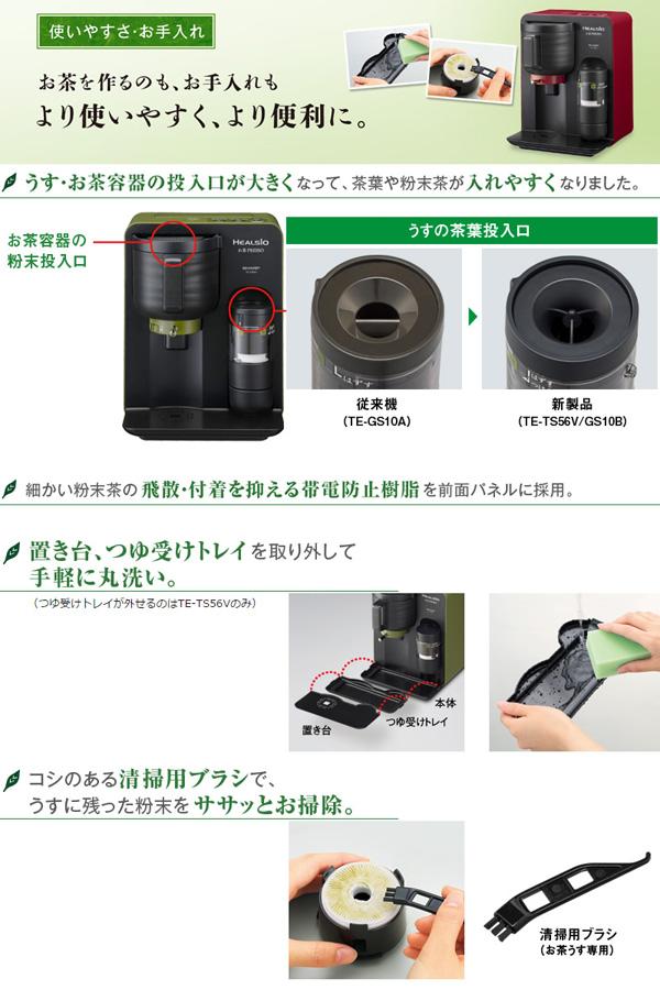 シャープ お茶メーカー ヘルシオお茶プレッソ - エイムキューブ画像8