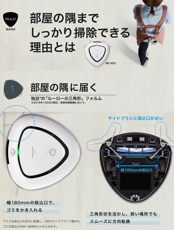ロボット掃除機 パナソニック Panasonic ロボット そうじ RULO - エイムキューブ画像1