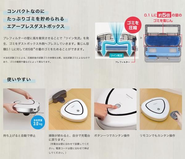 ロボット掃除機 パナソニック Panasonic ロボット そうじ RULO - エイムキューブ画像5