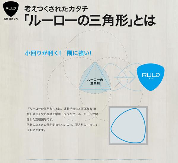 ロボット掃除機 パナソニック Panasonic ロボット そうじ RULO - エイムキューブ画像7