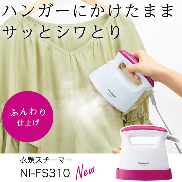 衣類スチーマー Panasonic パナソニック スチームアイロン NI-FS310  - エイムキューブ画像1