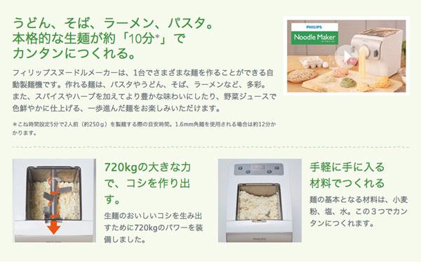 製麺機 全自動 製麺器 生めん 生麺 パスタマシン パスタメーカー 生パスタ うどん そば - aimcube画像2