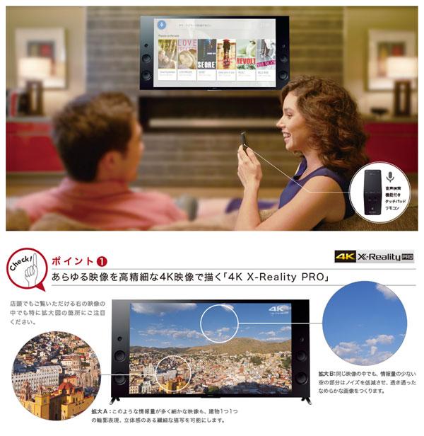 SONY BRAVIA 4K液晶テレビ ソニー ブラビア 55インチ 液晶TV - エイムキューブ画像7