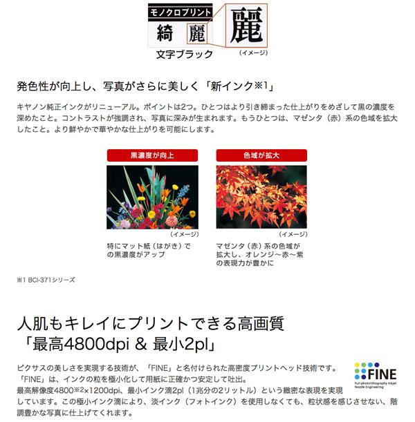 プリンタ canon PIXUS MG5730 A4 ハガキ 印刷 Wi-Fi 無線LAN 4800dpi 5色独立インク - エイムキューブ画像3
