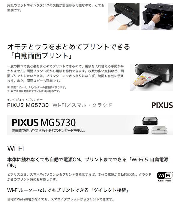 プリンタ canon PIXUS MG5730 A4 ハガキ 印刷 Wi-Fi 無線LAN 4800dpi 5色独立インク - エイムキューブ画像5