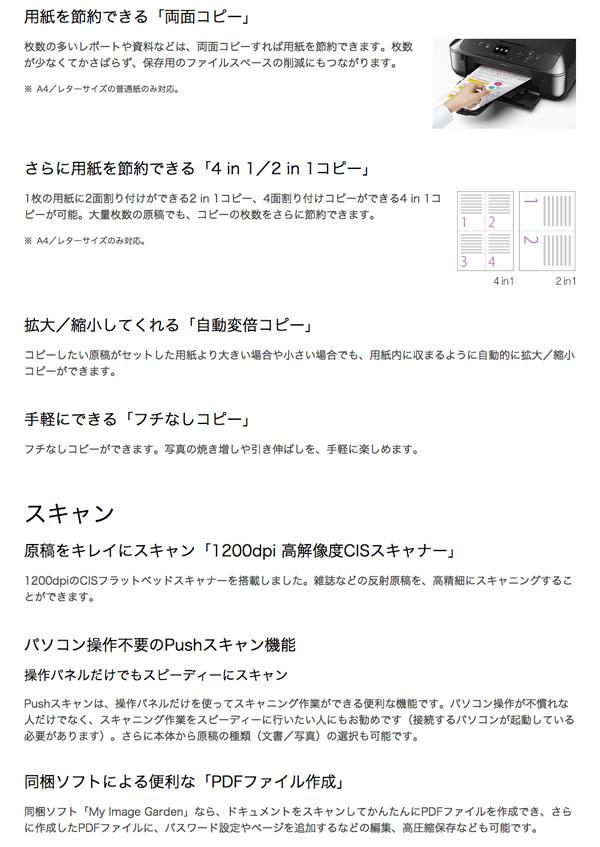 キャノン プリンター ピクサス コピー スキャナ 3色展開 自動両面 2.5型液晶モニタ付き - aimcube画像8