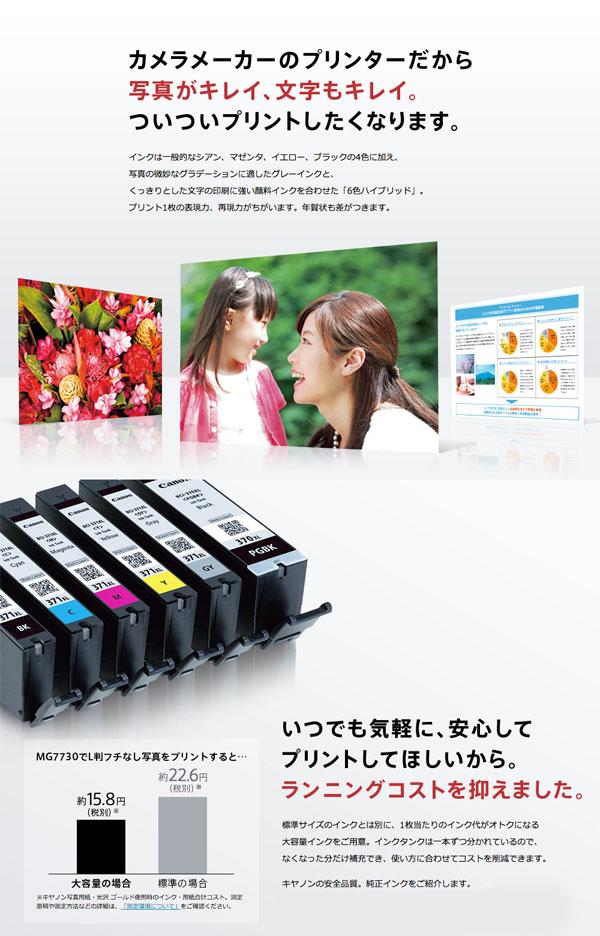 プリンタ canon PIXUS MG7730 インクジェット A4 ハガキ 印刷  9600dpi 6色独立インク - エイムキューブ画像3