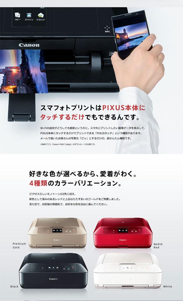 キャノン  複合機 ピクサス コピー スキャナ Wi-Fi 4色展開 タッチパネル 3.5型液晶モニタ付き - aimcube画像4