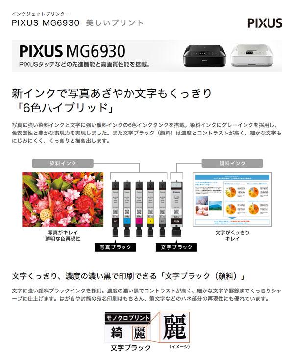キャノン  複合機 ピクサス コピー スキャナ Wi-Fi 2色展開 自動両面プリント 3.0型液晶モニタ付き - aimcube画像2