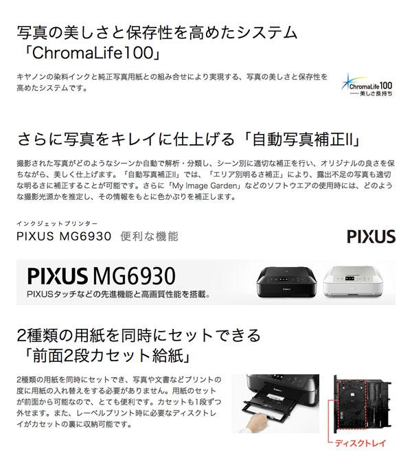 キャノン  複合機 ピクサス コピー スキャナ Wi-Fi 2色展開 自動両面プリント 3.0型液晶モニタ付き - aimcube画像4