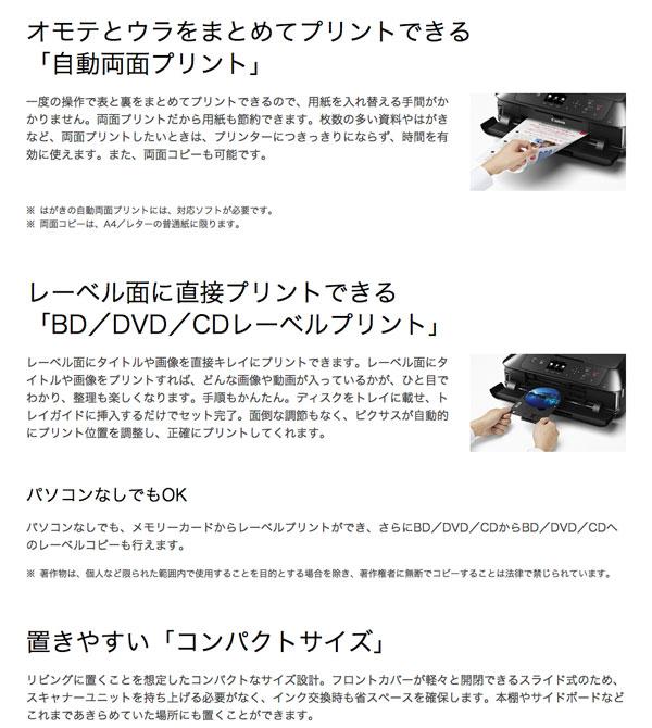 プリンタ canon PIXUS MG6930 インクジェット A4 ハガキ 印刷  9600dpi 6色独立インク - エイムキューブ画像5