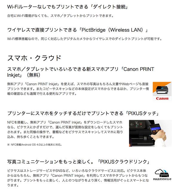 プリンタ canon PIXUS MG6930 インクジェット A4 ハガキ 印刷  9600dpi 6色独立インク - エイムキューブ画像7